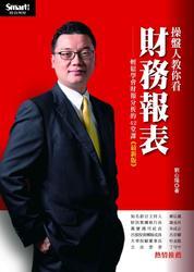 操盤人教你看財務報表 (最新版)-cover