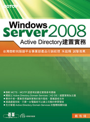 Windows Server 2008 Active Directory 建置實務-cover