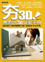 夯 3D ! 無差別 3D 玩家手冊-cover