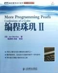 程式設計珠璣.Ⅱ-cover