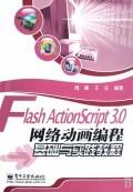 Flash ActionScript 3.0網路動畫程式設計基礎與實踐教程-cover