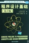 程序設計基礎(第3版) (Concise Prelude to Programming, 3/e)-cover