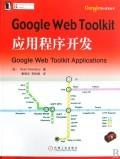 Google Web Tookit應用程序開發-cover