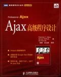 Ajax高級程式設計-cover