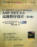 ASP.NET 3.5 高級程序設計(第2版) (Pro ASP.NET 3.5 in C# 2008, 2/e)-cover