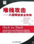 推棧攻擊:八層網絡安全防禦 (Hack the Stack: Using Snort and Ethereal to Master the 8 Layers of an Insecure Network)-cover