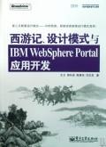 西遊記、設計模式與IBM WebSphere Portal應用開發-cover