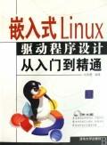 嵌入式Linux驅動程式設計從入門到精通-1CD-cover