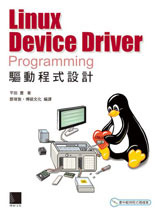 Linux Device Driver Programming 驅動程式設計-cover