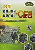 例說 89S51-C 語言, 2/e-cover