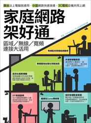 家庭網路架好通:區域 / 無線 / 寬頻連接大活用-cover