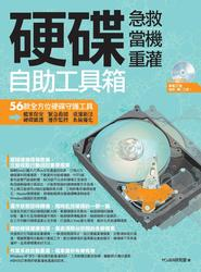 硬碟急救、當機、重灌自助工具箱-cover