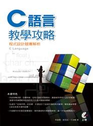 C 語言教學攻略-程式設計競賽解析-cover