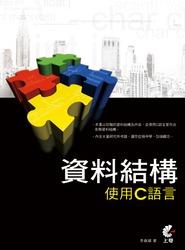 資料結構-使用 C 語言-cover