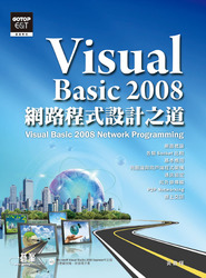 Visual Basic 2008 網路程式設計之道-cover