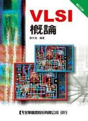 VLSI 概論 (修訂四版)-cover