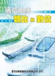 通信系統-類比與數位(修訂二版)-cover