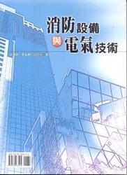 消防設備與電氣技術-cover