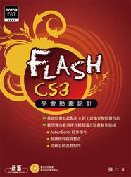 學會動畫設計 Flash CS3-cover