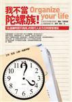 我不當陀螺族!:「永遠嫌時間不夠用」的現代人全方位時間管理術 (Organize your life)-cover