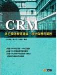 CRM 客戶關係管理理論、設計與應用實務-cover