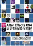 After Effects CS4 影音特效製作精粹-cover