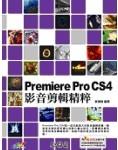Premiere Pro CS4 影音剪輯精粹-cover