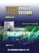 PIC16F87X 微控制器原理實習與專題應用(修訂二版)-cover