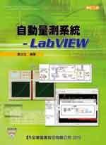 自動量測系統--LabView (修訂三版)-cover