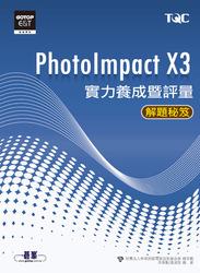PhotoImpact X3 實力養成暨評量解題秘笈-cover