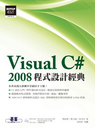Visual C# 2008 程式設計經典-cover