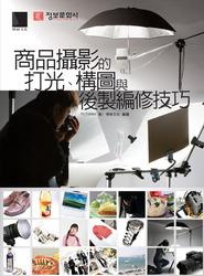 商品攝影的打光、構圖與後製編修技巧-cover