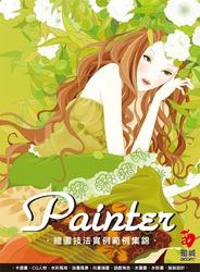 Painter X 繪圖技法實例範例集錦-cover