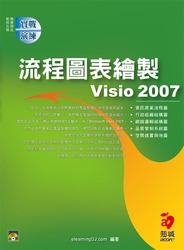 Visio 2007 流程圖表繪製-cover