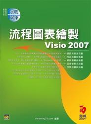 Visio 2007 流程圖表繪製