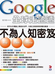 Google 全球走透透不為人知秘笈-cover