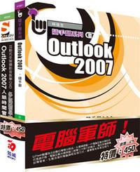 電腦軍師-Outlook 2007 隨手翻 含 Outlook 2007 人脈時間管理-cover