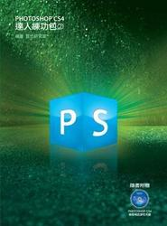 Photoshop CS4 達人練功包 (2)-cover