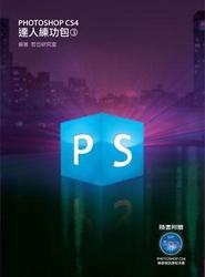 Photoshop CS4 達人練功包 (3)-cover