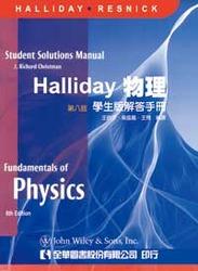 Halliday 物理 (第八版) 學生版解答手冊 (Fundamentals of Physics, 8/e)-cover