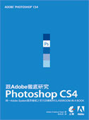 跟 Adobe 徹底研究 Photoshop CS4 (Adobe Photoshop CS4 Classroom in a Book)-cover