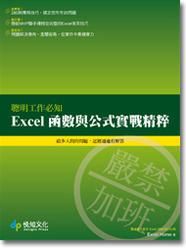 聰明工作必知 Excel 函數與公式實戰精粹-cover