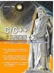 C/C++ 入門進階-cover