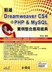 精通 Dreamweaver CS4 與 PHP & MySQL 實例整合應用經典-cover
