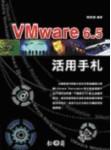 VMware 6.5 活用手札-cover