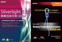 Silverlight 2.0 精華技術手冊─使用VC#+WPF程式設計(套書)-cover