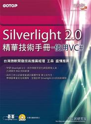 Silverlight 2.0 精華技術手冊─使用VC#-cover