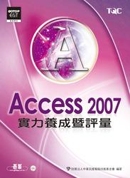 Access 2007 實力養成暨評量-cover