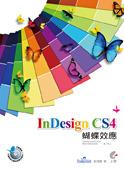InDesign CS4 蝴蝶效應-cover