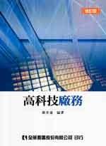 高科技廠務(修訂版)-cover